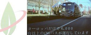 Per Iveco accordo sul gas in Giappone